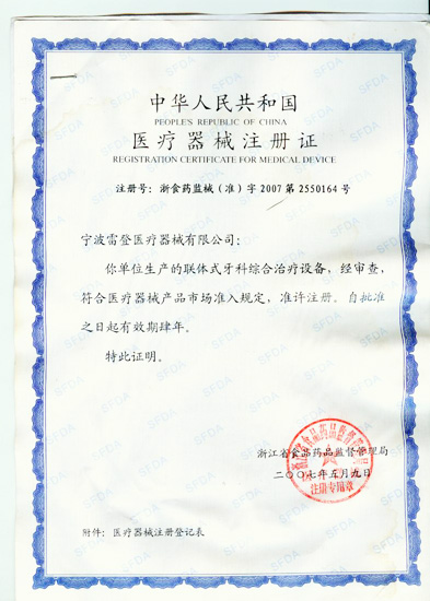 Dental chairs registration certificate