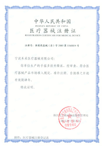 electric bed certificate